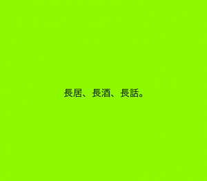 長屋|リーフレット
