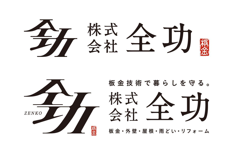 全功 ネーミング・コンセプト・WEBサイト | ネーミングに強い新潟の ...